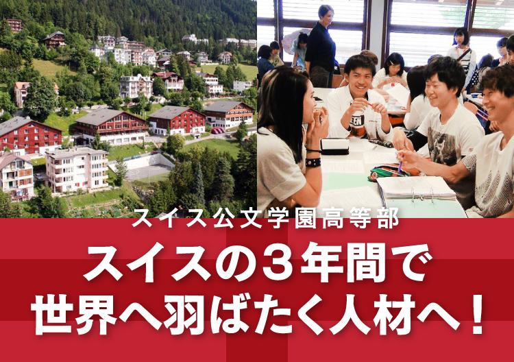 スイス公文学園高等部 スイスの3年間で世界へ羽ばたく人材へ!